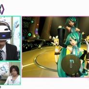 『初音ミク VR フューチャーライブ』は一体何ができるの? どうやって遊ぶの? セガがそんな疑問に応える映像を公開!