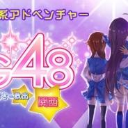 Search、新感覚脱出ゲーム系アドベンチャーアプリ『GTG48~関西編~』を配信開始…探索×謎解き=救出!? ご当地アイドルを救出せよ