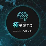 サイバーエージェント、AIで数億キーワードの品質スコアを自動で改善する「極予測TD」の提供を開始