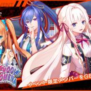 DMM GAMES、『凍京NECRO』で新イベント『ガールズスクール・オブ・フェノミナ』を開始