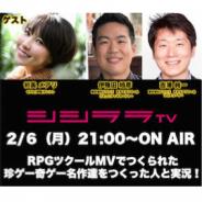 シシララTV、本日21時開始の安藤武博氏による生放送で『RPGツクールMV』特集を放送!RPGアツマールに投稿された作品を開発者と一緒に実況プレイ