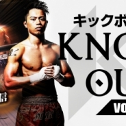 360Channel、ド迫力のキックボクシングを至近距離で観戦  『KNOCK OUT vol.3』の全7試合を配信