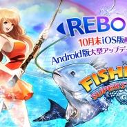 ゲームヴィルジャパン、『フィッシングスーパースターズ』のiOS版の配信再開を発表 Android版では「REBORNアップデート」を10月末に実施