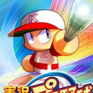 【App Storeランキング(12/29)】KONAMI『実況パワフルプロ野球』がTOP20に登場! 1年生限定勧誘実施の『ラブライブ!スクフェス』も6位に
