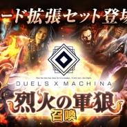 DeNA、『デュエル エクス マキナ』で初のカード追加を4月30日に実施 ストーリーイベント「烈火の軍狼」も同日より開始!