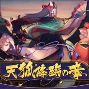 NetEase Games、本格幻想RPG『陰陽師』で大型アップデートを実施 3体の新式神の追加やイベント「未所持 SSR 降臨」を開催
