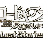 DMM GAMES、『コードギアス 反逆のルルーシュ ロストストーリーズ』の配信を延期 「さらなる品質向上のため」