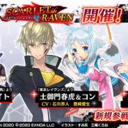 EXNOA、『ファンタジア・リビルド』で「東京レイヴンズ」から土御門春虎&コンがガチャに登場!