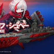 『ワールド・オブ・ウォーシップ Blitz』×『アズールレーン』コラボが開催決定! 8隻のコラボ艦艇が順次登場!