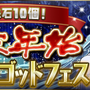 ガンホー、『パズドラ』で「魔法石10個!年末年始スーパーゴッドフェス」を12月31日より開催! 新フェス限「氷雪王・ミアーダ」や3連&5連ガチャドラが登場!