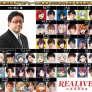 GMOライブゲームス、『REALIVE!~帝都神楽舞隊~』の主題歌「Virgin Sky」のCDを10月に発売 楽曲は秋元康氏が全面プロデュース!