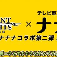 サイバード、『ヴァリアントナイツ』がテレビ東京のキャラクター「ナナナ」とコラボレーション 1周年を記念したキャンペーンも開催
