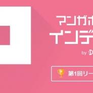 DeNA、投稿作品を表彰する「マンガボックス インディーズリーグ」の第1回受賞作品を発表…1位の閲読数は230万回超