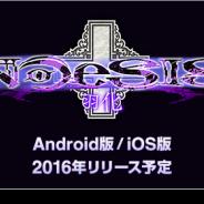 ニュートン、サスペンスAVG『NOeSIS』シリーズのフルリメイク版の第二弾『NOeSIS~羽化~』を9月に発売決定!