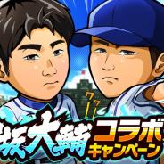 カヤック、『ぼくらの甲子園!ポケット』で新イベント「松坂大輔登場!チーム対抗戦」を開催!