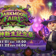 Blizzard Entertainment、『ハースストーン』で最新拡張版「ダークムーン・フェアへの招待状」を実装!