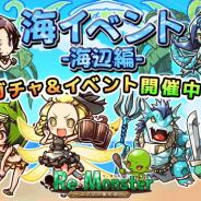 アルファゲームス、『リ・モンスター』で新ユニット「LE【砂浜の侍⼥】インザ」が登場する「ReMの夏!⽔着ガチャ-海辺編-」を開催