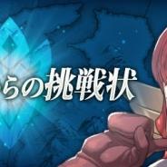 任天堂、『ファイアーエムブレムヒーローズ』において「開発者からの挑戦状」を開始!