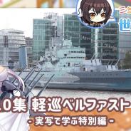 Yostar、『アズールレーン』のWEB動画『三笠大先輩と学ぶ世界の艦船』第10集を公開  軽巡ベルファスト(後編)解説