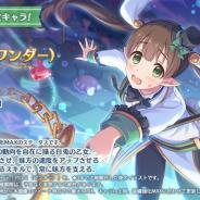 Cygames、『プリンセスコネクト!Re:Dive』で★1「アユミ(ワンダー)」が6月18日より復刻ストーリーイベントに登場!