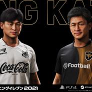 KONAMI、『ウイニングイレブン』シリーズが「KING KAZU」こと三浦知良選手とのパートナーシップ契約を締結