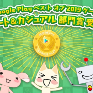 フォワードワークスの『トロとパズル~どこでもいっしょ~』、Google Playのベスト オブ 2019ゲームでキュート&カジュアル部門賞を受賞