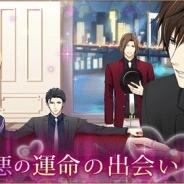 ボルテージ、恋愛ドラマアプリ『スイートルームで悪戯なキス』を「Mobage」でリリース