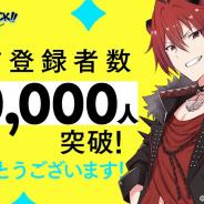 スクエニ、『SHOW BY ROCK!! Fes A Live(ショバフェス)』の事前登録者数が5万人突破!