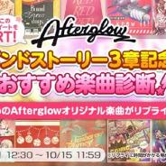 ブシロードとCraft Egg、『ガルパ』公式Twitterで「Afterglowバンドストーリー3章記念おすすめ楽曲診断!」を開催中