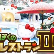 enish、『ぼくのレストランⅡ』でハローキティコラボを実施 雪庭園や雪見庵と和風のアイテムが登場