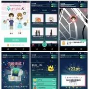 マピオン、ウォーキングアプリ「aruku&」のAndroid版を配信開始 スマホを持って歩くだけで地域の名産品などが当たる!