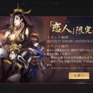 NetEase Games、『大三国志』で「夜桜」バレンタインテーマイベントを開催