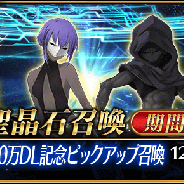 """FGO PROJECT、『Fate/Grand Order』で「★5""""山の翁""""」が期間限定で登場する「1100万DL記念ピックアップ召喚」を開始!"""