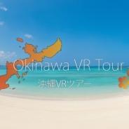2億ピクセル越えのパノラマVRで沖縄を体験