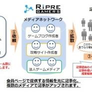 サイバー・バズ、スマホゲームのレビュー・ニュースサイトをネットワーク化するバイラル広告サービス「Ripre GAMERS」の提供開始