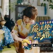 コロプラ、『クイズRPG 魔法使いと黒猫のウィズ』の新テレビCM「浴衣編」を2月19日から放映開始