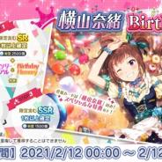バンナム、『ミリシタ』で横山奈緒の誕生日を記念した1日限定の「Birthdayガシャ」を開催 本日限定の「Birthdayセット」も販売中!
