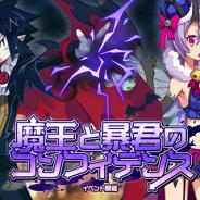 クローバーラボと日本一ソフト、『魔界ウォーズ』がアップデートを実施 「超プレミアムガチャ」や「峻厳なる吸血鬼ガチャ」を開催