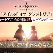 バンナム、『テイルズ オブ クレストリア』で「ショートアニメ公開記念ログインボーナス」を開催 「綺煌石」や「SR以上確定召喚チケット」が手に入る