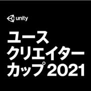 ユニティ、高校生や高専生、小・中学生を対象としたゲーム開発コンテスト「Unityユースクリエイターカップ2021」を開催