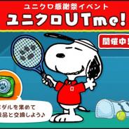カプコン、『スヌーピードロップス』でユニクロの「UTme!」とのコラボイベントを開催 あのテニス選手になりきった!?特別なスヌーピーが登場