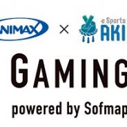 アニマックスとソフマップ、共同プロジェクト「ANIMAX GAMING STUDIO powered by Sofmap」を開始!