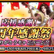 Snail Games Japan、『戦乱アルカディア』にて大型イベント「応援感謝!3周年感謝祭。ありがとうキャンペーン」を開催