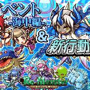アルファゲームス、『リ・モンスター』で「ReM の夏!⽔着ガチャ-海中編-」開始! 敵を凍結させる新たな効果を発揮するユニット新登場