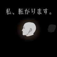 """ポノス、スマホ向けカジュアルアクションゲーム『私、転がります。』を配信開始! ゴロゴロ転がる謎の""""頭""""を操作!?"""