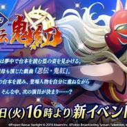 エイチーム、『スタリラ』で新イベント「重なる刃 忍伝・鬼紅」を5月21日16時より開催! イベント限定の新ストーリーが追加に