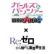 戦車道大作戦実行委員会、『ガールズ&パンツァー 戦車道大作戦!』でTVアニメ「Re:ゼロから始める異世界生活」とのコラボを12月1日より開催