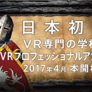 VRデザイン研究所、日本初のVR専門の教育機関『VRプロフェッショナルアカデミー』を来年4月より開校…1月からはVRエンジニア養成塾をプレ開講