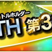 KONAMI、『プロ野球スピリッツA』で「2020 ベストナイン&タイトルホルダー第3弾ミキサー」を開催!