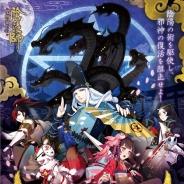 NetEaseと読売テレビエンタープライズ、『陰陽師』題材の体感型謎解きゲーム「邪・神・封・印~古の邪神・八岐大蛇を封印せよ~」を2018年1月12日より開催!